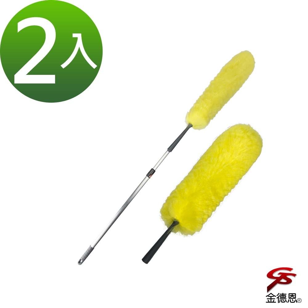金德恩 台灣製造 2入水洗重複使用靜電除塵可調式羊毛脂伸縮清潔毛撢