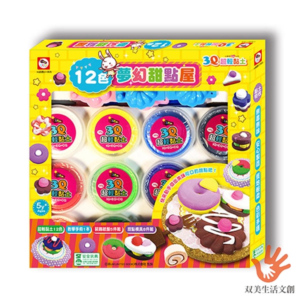 3Q超輕黏土:12色夢幻甜點屋