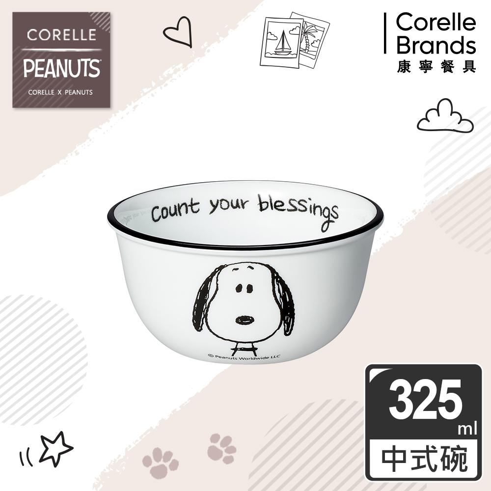 【美國康寧 CORELLE】SNOOPY 復刻黑白-325ml飯碗