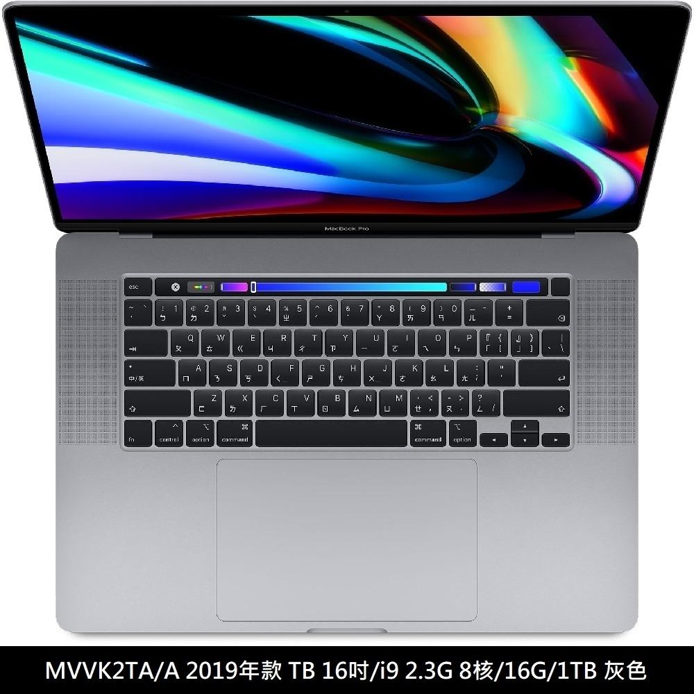 2019 MacBook Pro MVVK2TA/A TB 16吋/i9/16G/1TB 灰色 福利品