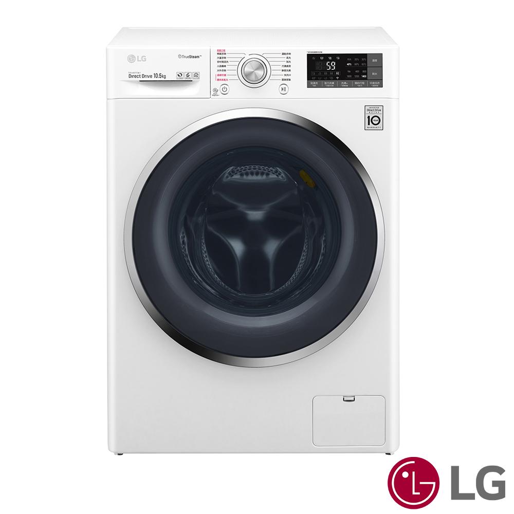 LG樂金 10.5KG WiFi變頻蒸氣滾筒洗衣機WD-S105CW