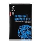 君御堂-專利紅蔘精胺酸瑪卡王x1盒(30錠/盒)