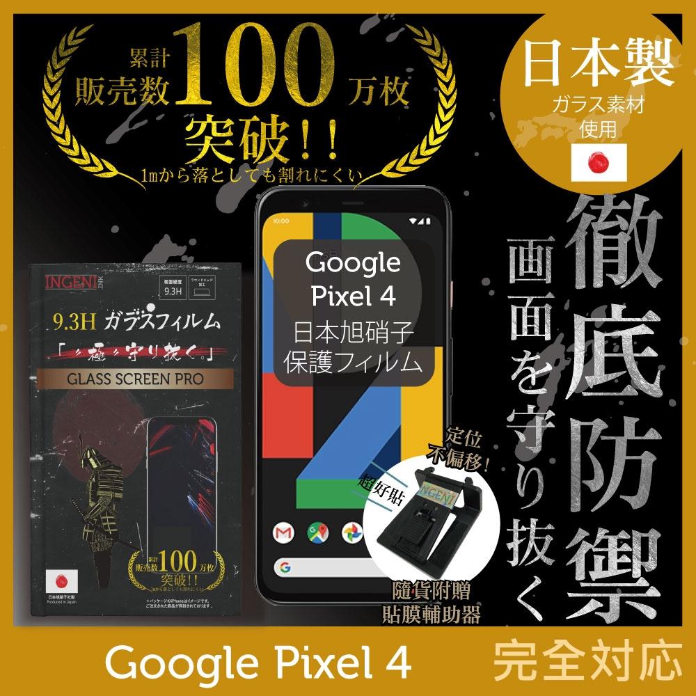 【INGENI徹底防禦】Google Pixel 4 非滿版 保護貼 日規旭硝子玻璃保護貼