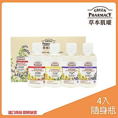 Green Pharmacy草本肌曜 私密潔膚露75ml 4入旅行組-鼠尾草x2+蔓越莓+茶樹