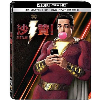 沙贊!UHD+BD 雙碟限定版