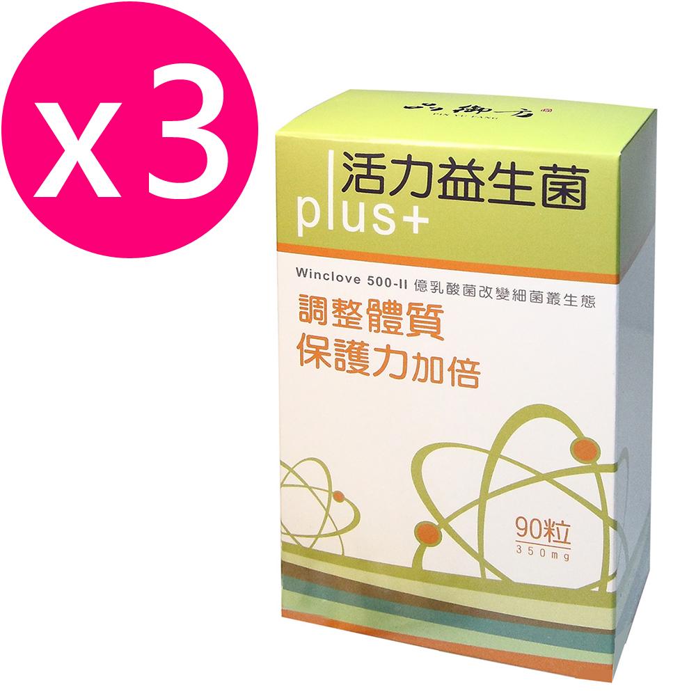 品御方  活力益生菌90粒入 x3盒
