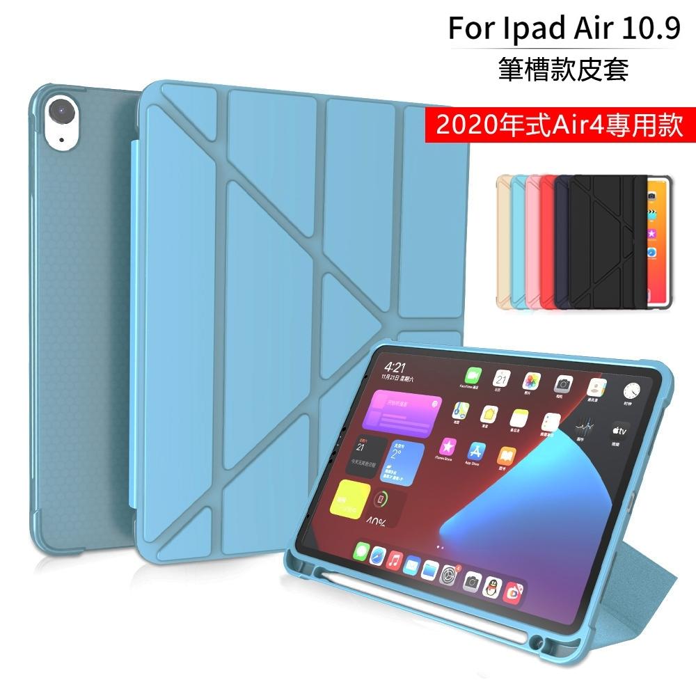Geroots蘋果10.9吋 iPad Air4多折Y型平板保護背蓋皮套(附筆槽)