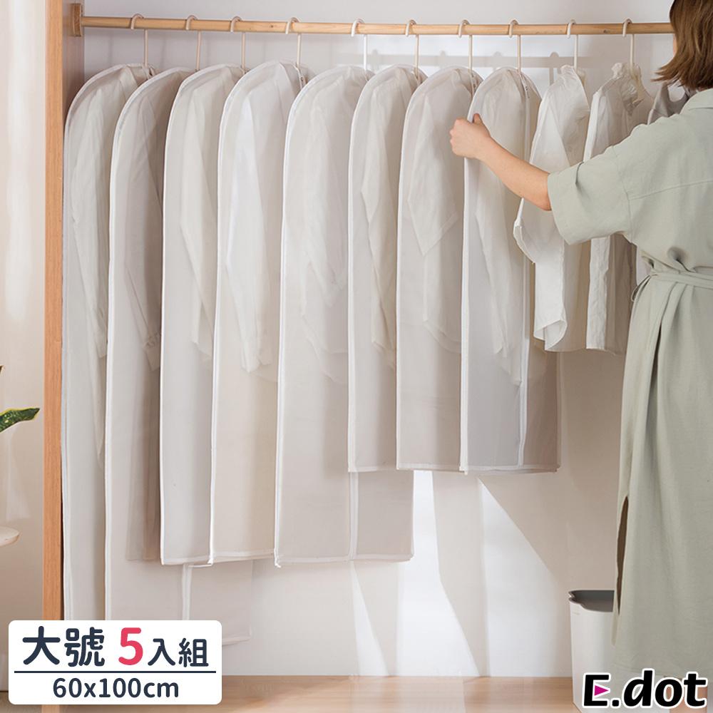 【E.dot】半透明衣物防塵收納袋60x100cm(大號/5入)