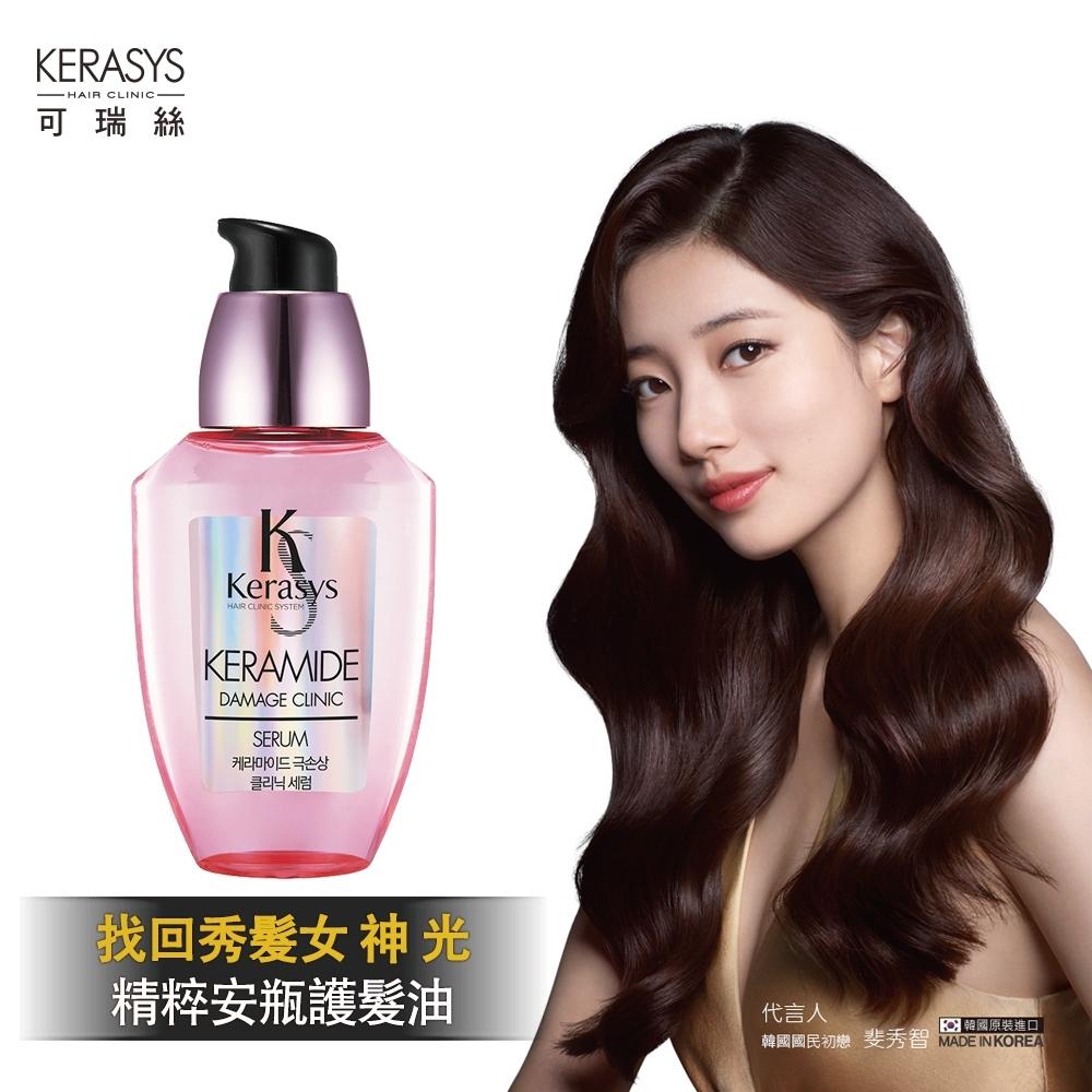 (即期品)KERASYS可瑞絲 珂夢修護精粹安瓶護髮油(70ml) 最低效期:2020年/10月