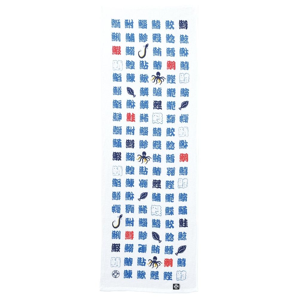 日本丸真 江戶日式風呂泡湯長毛巾-漢字
