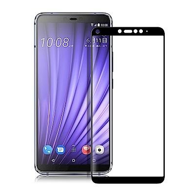 NISDA for  HTC U19e 完美滿版玻璃保護貼