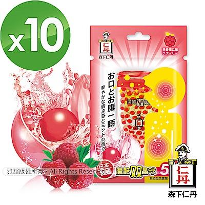 [森下仁丹]魔酷雙晶球-果香覆盆莓(10盒)