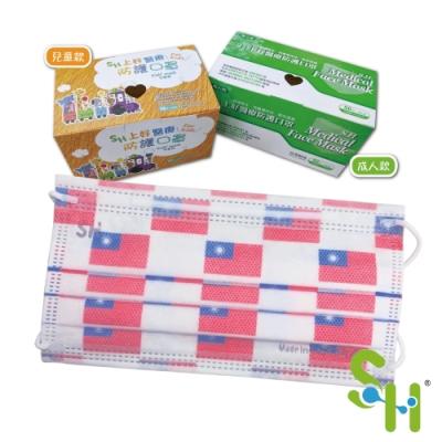 上好生醫 雙鋼印醫療防護口罩(成人用/未滅菌)-國旗 愛台灣(50入/盒)