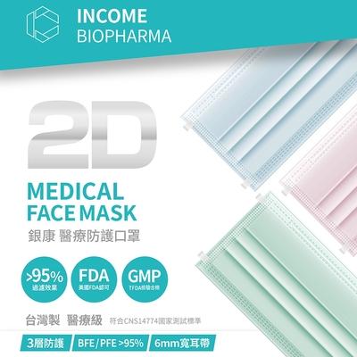 銀康生醫 台灣製醫療防護口罩-馬卡3粉色(寬耳帶設計)(30入)