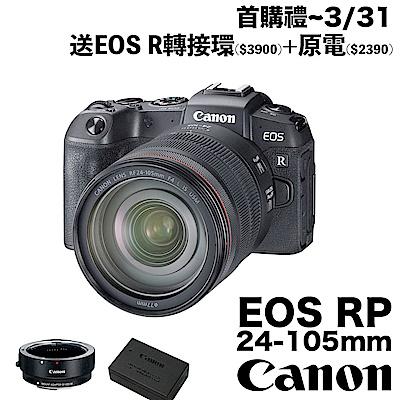 Canon EOS RP RF 24-105mm f/4L IS USM (公司貨)