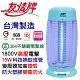 友情15W電擊式捕蚊燈VF-1522 product thumbnail 1