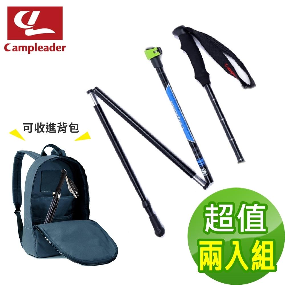 campleader 高強度鋁合金特殊鎖點折疊炫彩登山杖 兩色任選 兩入組