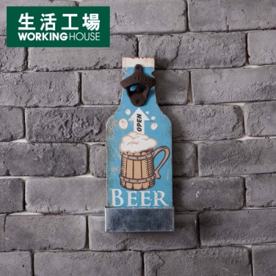 【超殺優惠▼全館3折起-生活工場】Beer On Tap開瓶收納掛飾