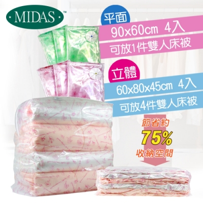 【MIDAS】超值加厚加大真空壓縮袋10件組-大小家庭適用 (真空壓縮/收納袋)