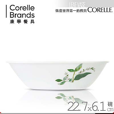 美國康寧 CORELLE 瓶中樹1.4L方形湯碗(8H)