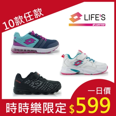 【時時樂限定】LOTTO 義大利 童  童鞋 氣墊跑鞋/復古運動老爹鞋(10款任選)