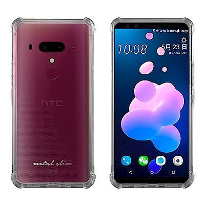 Metal-Slim HTC U12+ 防摔抗震空壓手機殼