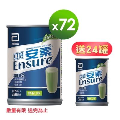亞培 安素綜合營養-綠茶減甜口味(250ml x24入)x3箱