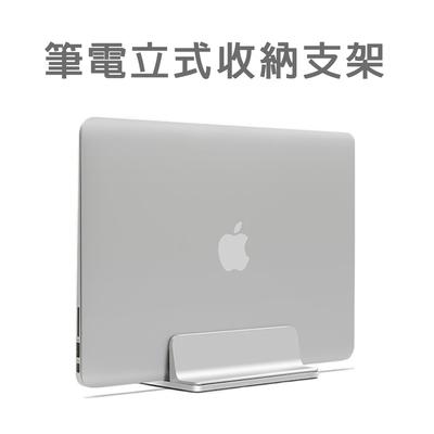 鋁合金筆電立式支架 MacBook收納立架 筆電座