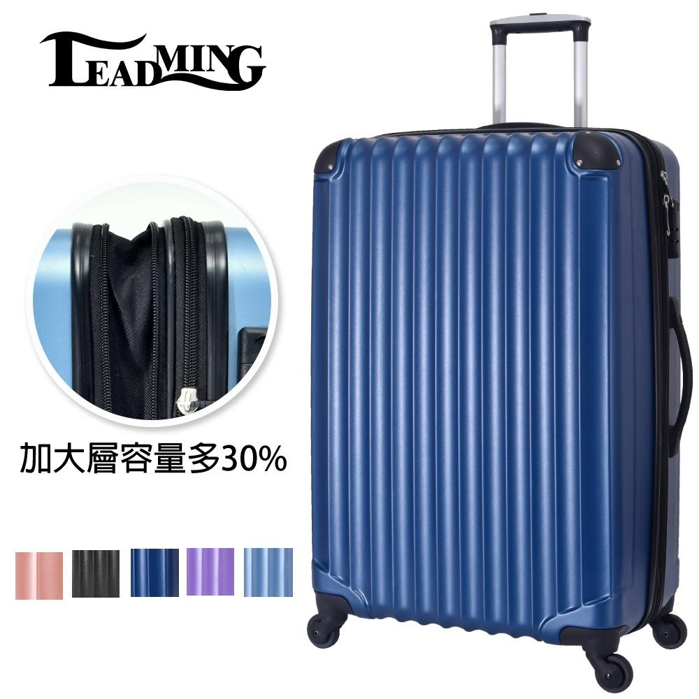 【Leadming】簡約輕量24吋防刮硬殼行李箱(多色可選)