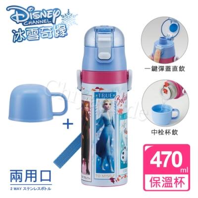 [冰雪週慶] 迪士尼Disney-冰雪奇緣彈蓋式直飲-不鏽鋼保冷保溫杯470ML-附背帶-兩用型飲口