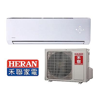 [無卡分期12期]禾聯 9-10坪 變頻一對一冷暖空調 HI-GA63H/HO-GA63H