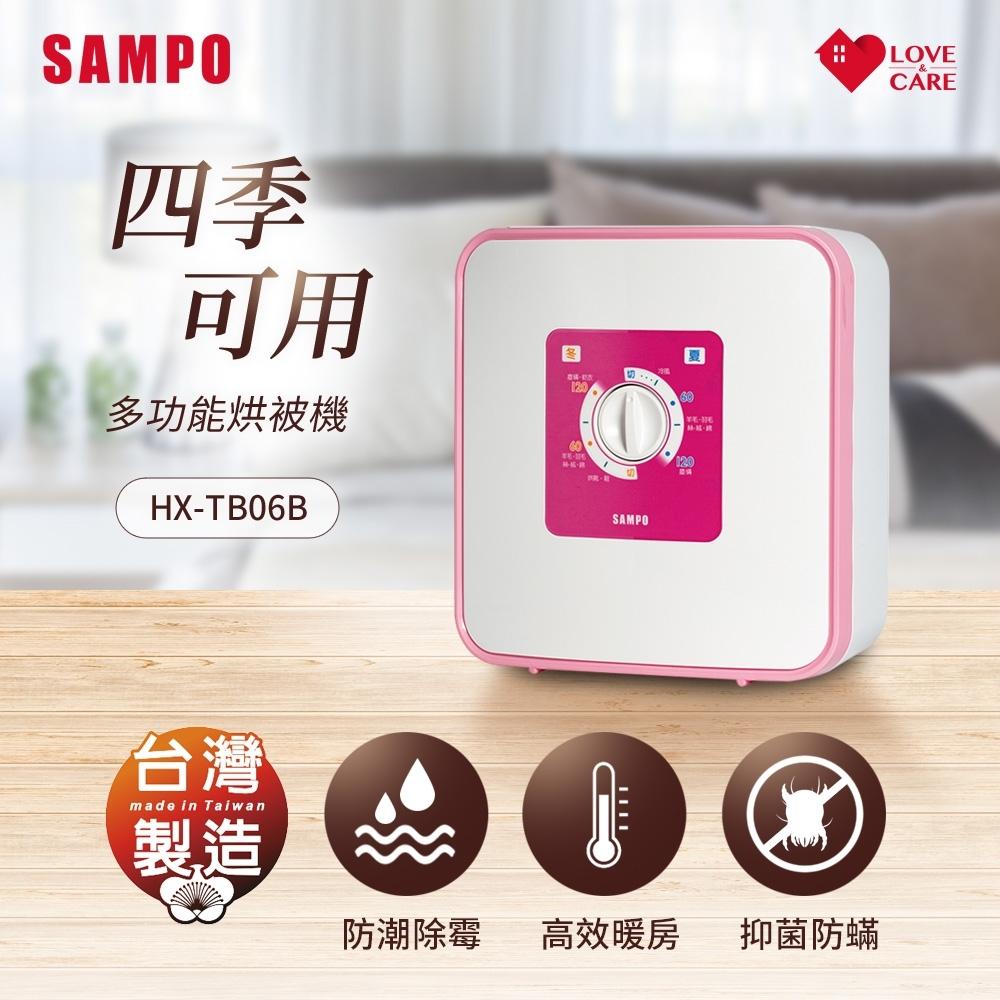 SAMPO聲寶 四季用多功能烘被機 HX-TB06B 附烘被球、烘靴管