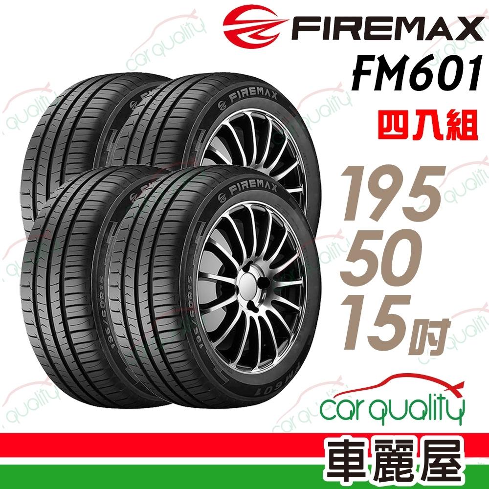 【福麥斯】FM601 降噪耐磨輪胎_四入組_195/50/15