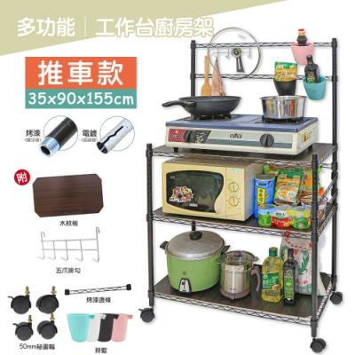 【居家cheaper】35X90X155CM 多功能萬用工作臺廚房推車