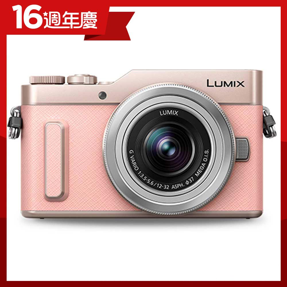 PANASONIC LUMIX GF10+12-32mm 單鏡變焦組(公司貨)