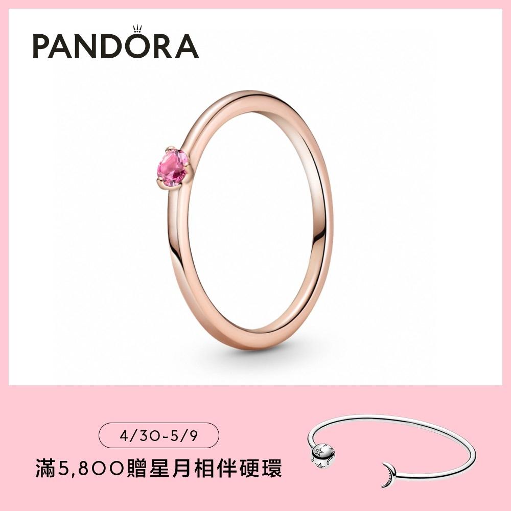 【Pandora官方直營】粉紅單石戒指