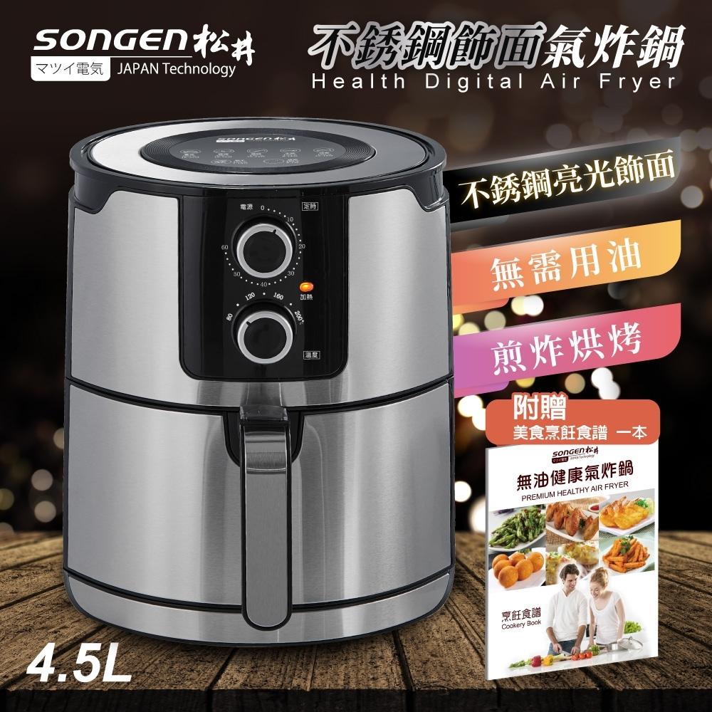 SONGEN松井 4.5L大容量不銹鋼飾面精品氣炸鍋SG-450AF(附贈美食烹飪食譜一本)