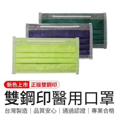 順易利 醫療平面口罩(雙鋼印)-50入/盒