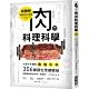 肉の料理科學【超圖解】:1000張分解圖!大廚不外傳的雞豬牛羊306個部位烹調密技,從選對肉到出好菜一本搞定! product thumbnail 1