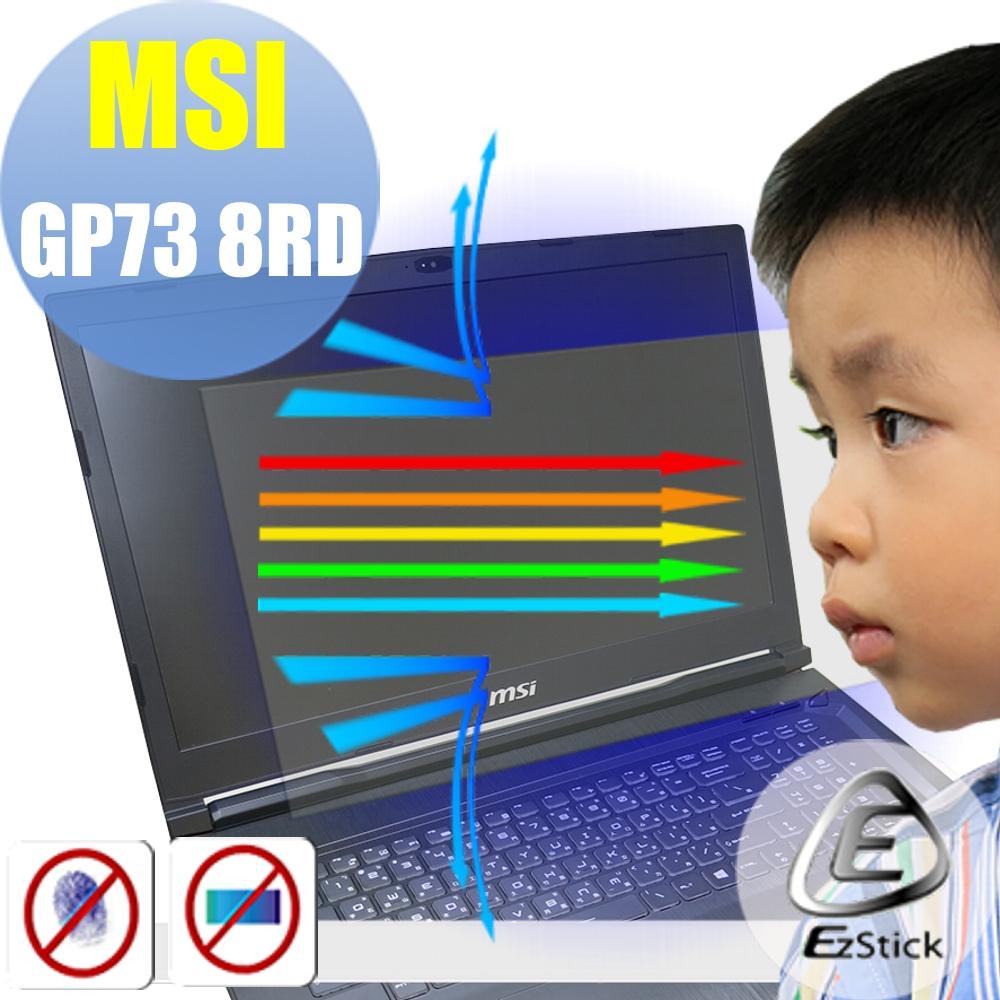 EZstick MSI GP73 8RD 專用 防藍光螢幕貼