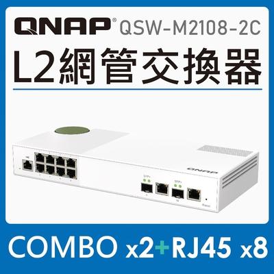 QNAP威聯通 QSW-M2108-2C 10埠L2 Web 網管型 10/2.5GbE 交換器