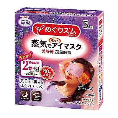 美舒律 蒸氣眼罩 (5片裝/盒) (共5款可選) @ Y!購物