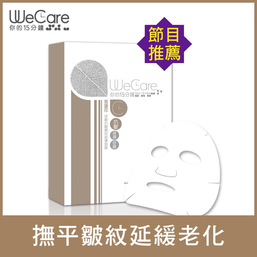 WeCare你的15分鐘 雪蓮花逆齡抗皺瞬效超導面膜25mlx5片/盒