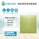 Original Life  適用TOSHIBA:CAF-C4、CAF-C4V、CAF-C3