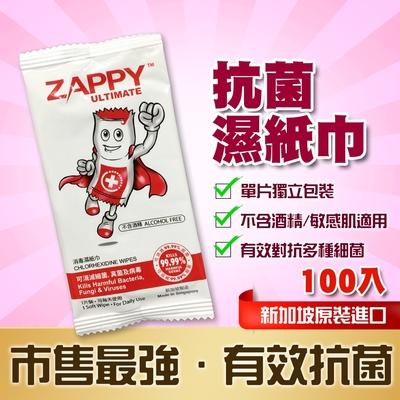 [現貨]【ZAPPY抗菌濕紙巾】單片獨立包裝。優效抗菌/敏感肌適用/不含酒精-新加坡原裝進口 (100片入)