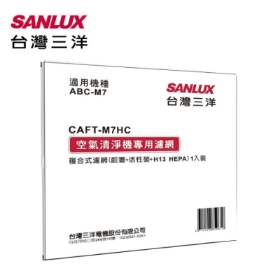 SANLUX台灣三洋 空氣清淨機濾網 CAFT-M7HC 適用:ABC-M7