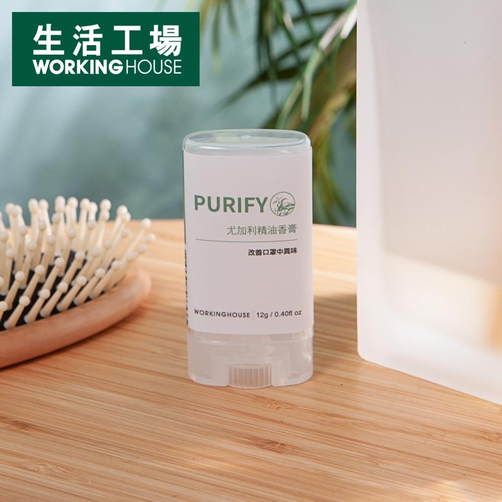 【618全店慶 全館5折起-生活工場】PURIFY尤加利精油香膏