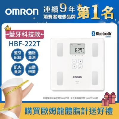 OMRON歐姆龍 藍牙傳輸體重體脂計 HBF-222T 白色