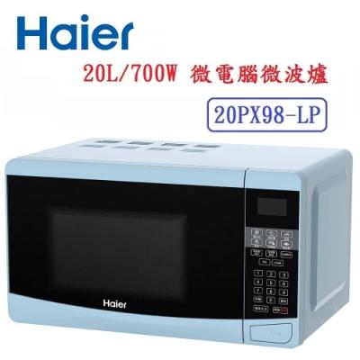 【Haier海爾】20L微電腦微波爐20PX98-LP