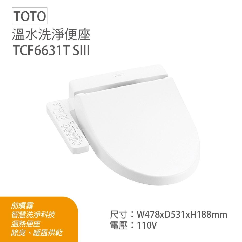 【TOTO】TCF6631T SIII 溫水洗淨便座 不含安裝